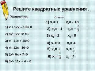 Решите квадратные уравнения . Уравнения: 1) x2 + 17x – 18 = 0 2) 5x2 + 7x +2