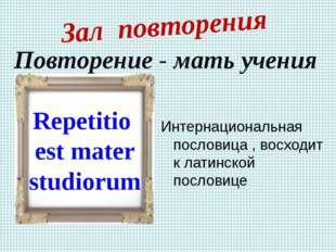 Интернациональная пословица , восходит к латинской пословице Зал повторения R