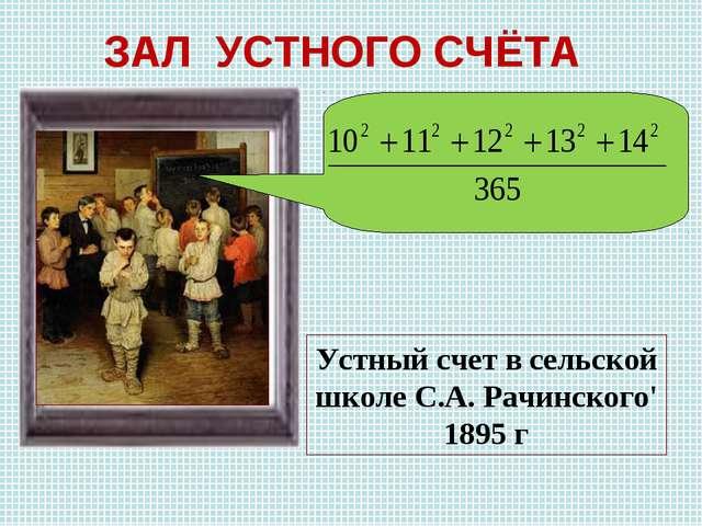 Устный счет в сельской школе С.А. Рачинского' 1895 г ЗАЛ УСТНОГО СЧЁТА