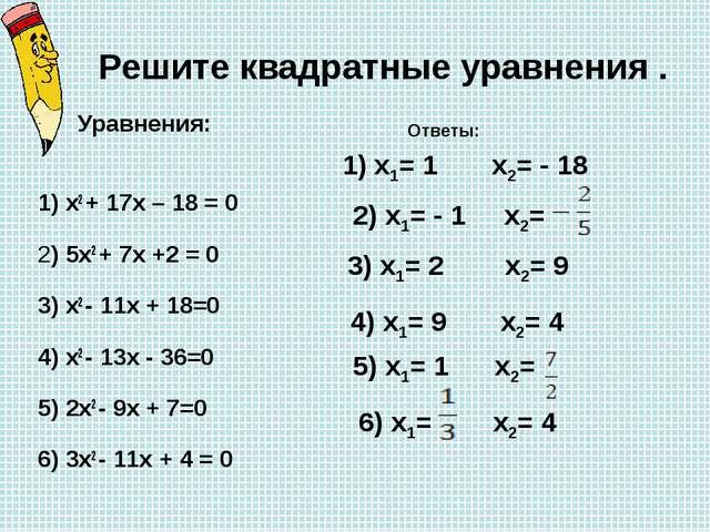 Решите квадратные уравнения . Уравнения: 1) x2 + 17x – 18 = 0 2) 5x2 + 7x +2...