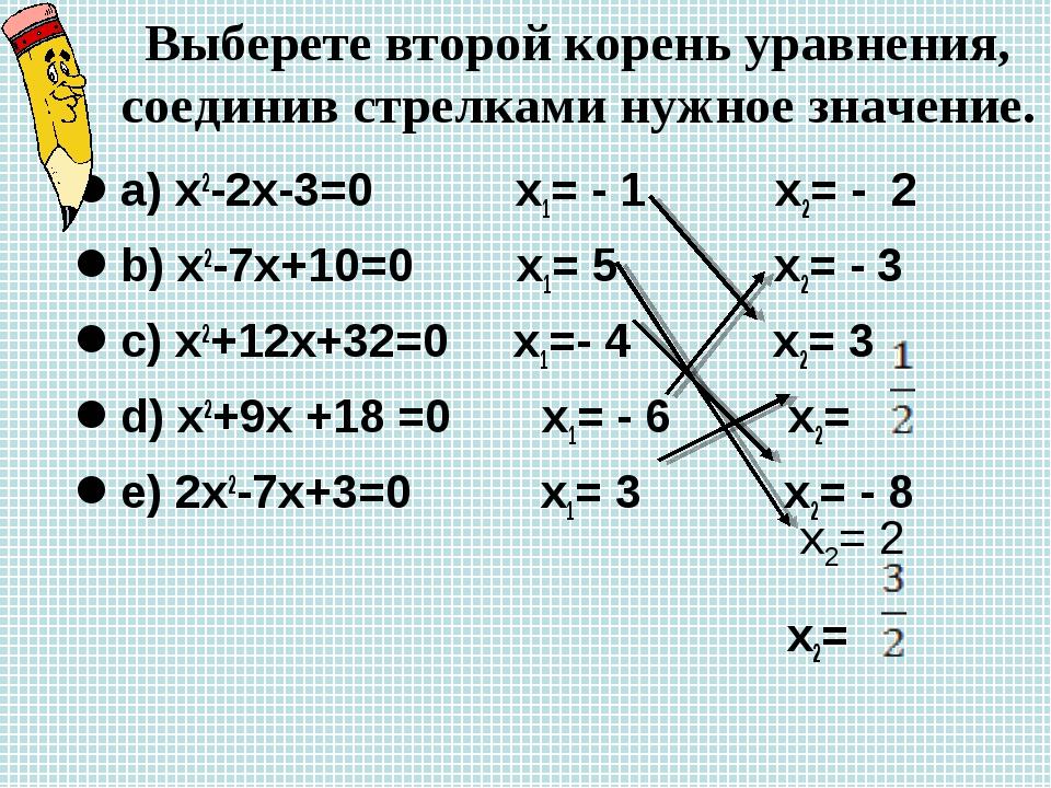 Выберете второй корень уравнения, соединив стрелками нужное значение. а) x2-2...