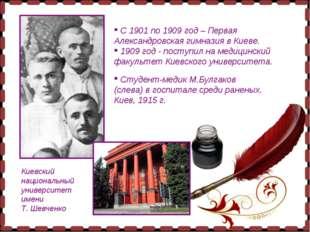 С 1901 по 1909 год – Первая Александровская гимназия в Киеве. 1909 год - пос