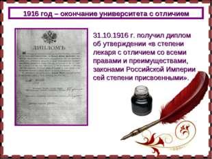 1916 год – окончание университета с отличием 31.10.1916 г. получил диплом об