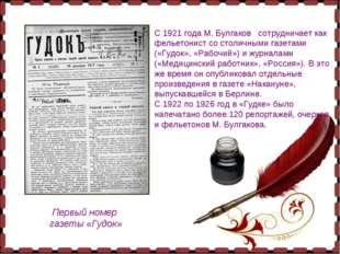 Первый номер газеты «Гудок» С 1921 года М. Булгаков сотрудничает как фельетон