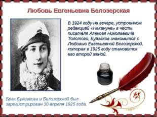 Любовь Евгеньевна Белозерская В 1924 году на вечере, устроенном редакцией «На