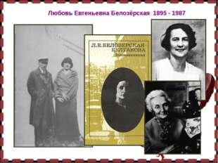 Любовь Евгеньевна Белозёрская 1895 - 1987