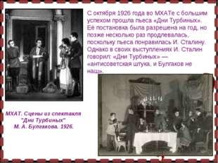 С октября 1926 года во МХАТе с большим успехом прошла пьеса «Дни Турбиных». Е