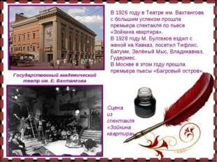 В 1926 году в Театре им. Вахтангова с большим успехом прошла премьера спектак