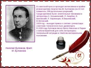 В советской прессе проходит интенсивная и крайне резкая критика творчества М.