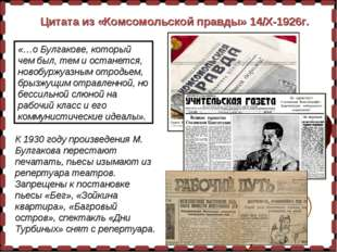 Цитата из «Комсомольской правды» 14/X-1926г. «…о Булгакове, который чем был,