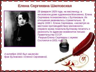 Елена Сергеевна Шиловская 28 февраля1929 года, на масленицу, в московском до