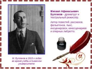 М. Булгаков в 1910-х годах во время учёбы в Киевском университете Михаил Афан