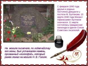 С февраля 1940 года друзья и родные постоянно дежурили у постели М. Булгакова