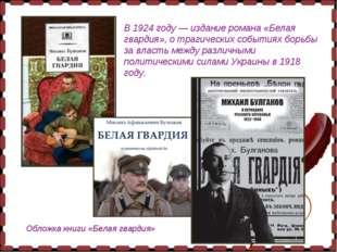 Обложка книги «Белая гвардия» В1924 году— издание романа «Белая гвардия», о