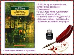 Сборник произведений М. Булгакова В 1925 году выходит сборник сатирических ра