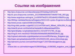 Ссылки на изображения http://pics.livejournal.com/lasvetlana/pic/001bdbay/s32