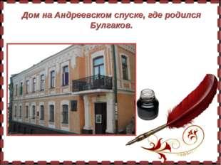 В конце сентября 1921 года М. Булгаков переехал в Москву и начал сотрудничать