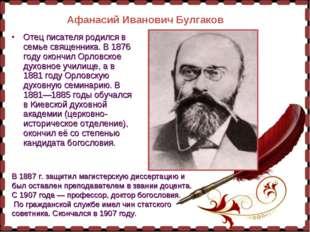 Михаил Булгаков родился3(15)мая1891 годав семье доцента (с 1902 года— п