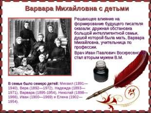 Варвара Михайловна с детьми Решающее влияние на формирование будущего писател