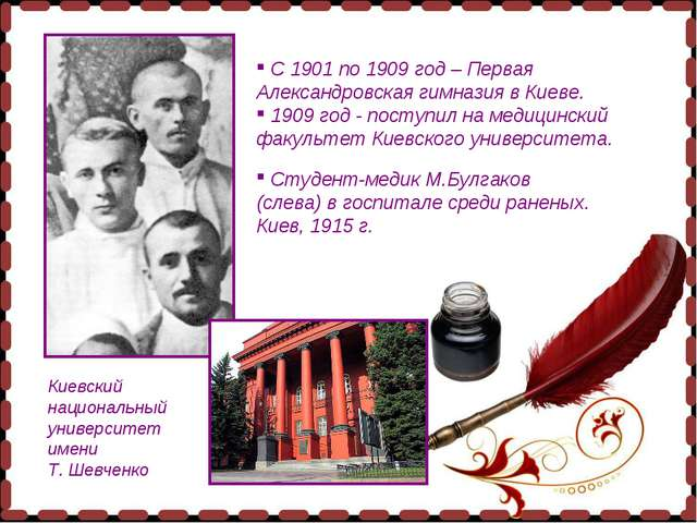 С 1901 по 1909 год – Первая Александровская гимназия в Киеве. 1909 год - пос...