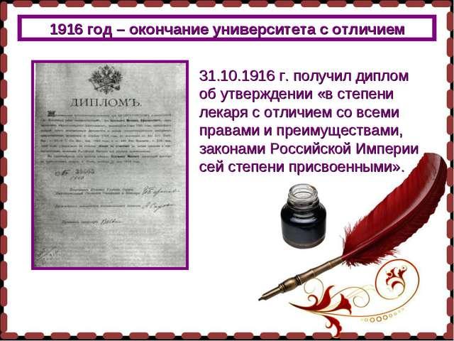 1916 год – окончание университета с отличием 31.10.1916 г. получил диплом об...