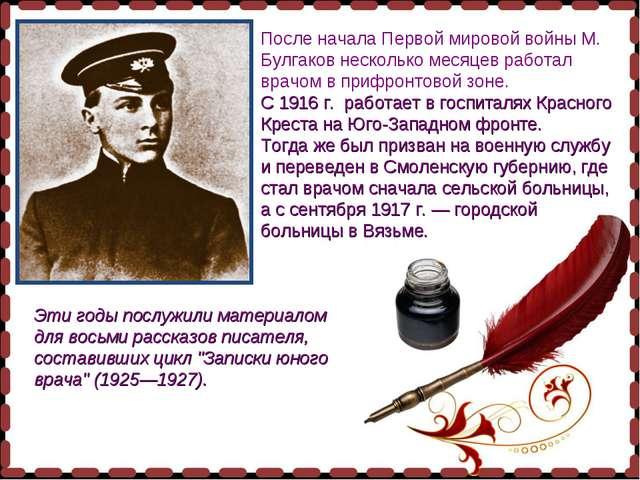 После начала Первой мировой войны М. Булгаков несколько месяцев работал врачо...