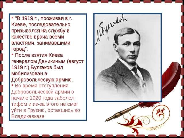 """""""В 1919 г., проживая в г. Киеве, последовательно призывался на службу в каче..."""
