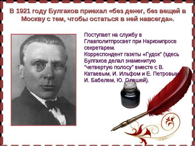 В 1921 году Булгаков приехал «без денег, без вещей в Москву с тем, чтобы оста...