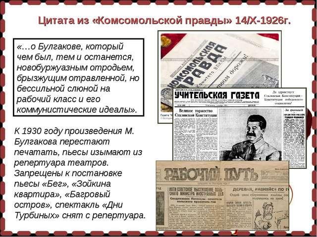 Цитата из «Комсомольской правды» 14/X-1926г. «…о Булгакове, который чем был,...