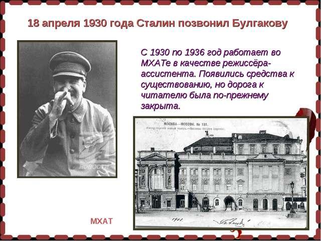 18 апреля 1930 года Сталин позвонил Булгакову С 1930 по 1936 год работает во...