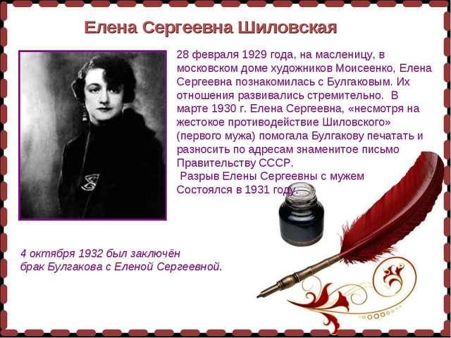 Елена Сергеевна Шиловская 28 февраля1929 года, на масленицу, в московском до...