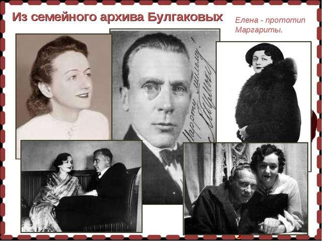 Из семейного архива Булгаковых Елена - прототип Маргариты.