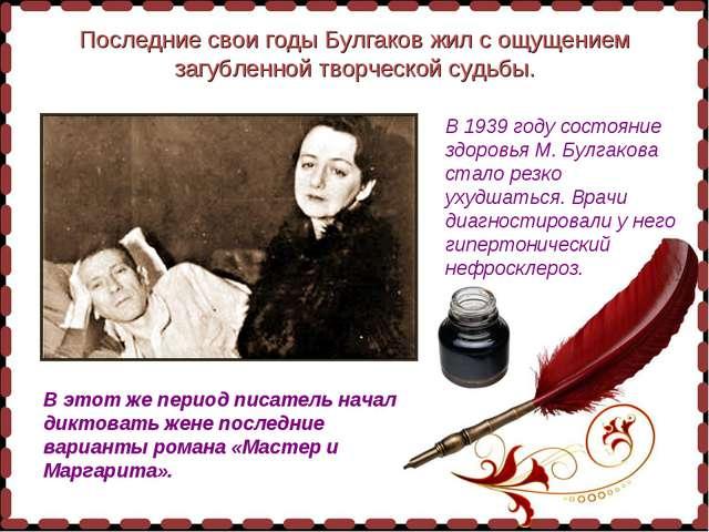 В этот же период писатель начал диктовать жене последние варианты романа «Мас...