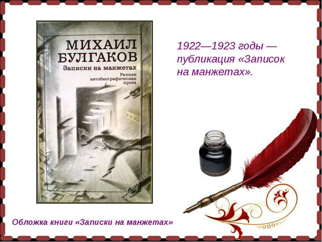 Обложка книги «Записки на манжетах» 1922—1923 годы— публикация «Записок на м...
