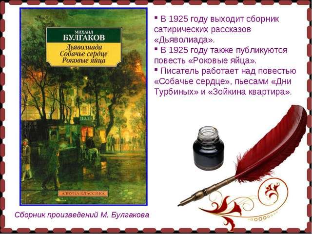 Сборник произведений М. Булгакова В 1925 году выходит сборник сатирических ра...
