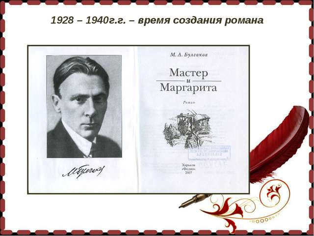 1928 – 1940г.г. – время создания романа