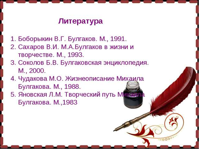 Литература Боборыкин В.Г. Булгаков. М., 1991. Сахаров В.И. М.А.Булгаков в жиз...
