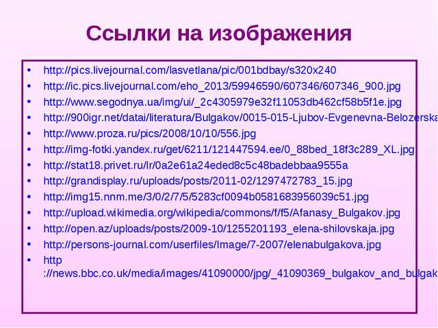 Ссылки на изображения http://pics.livejournal.com/lasvetlana/pic/001bdbay/s32...