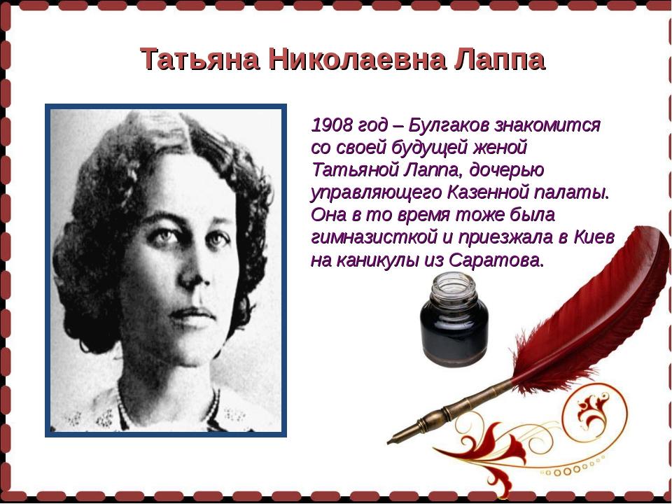 Татьяна Николаевна Лаппа 1908 год – Булгаков знакомится со своей будущей жено...