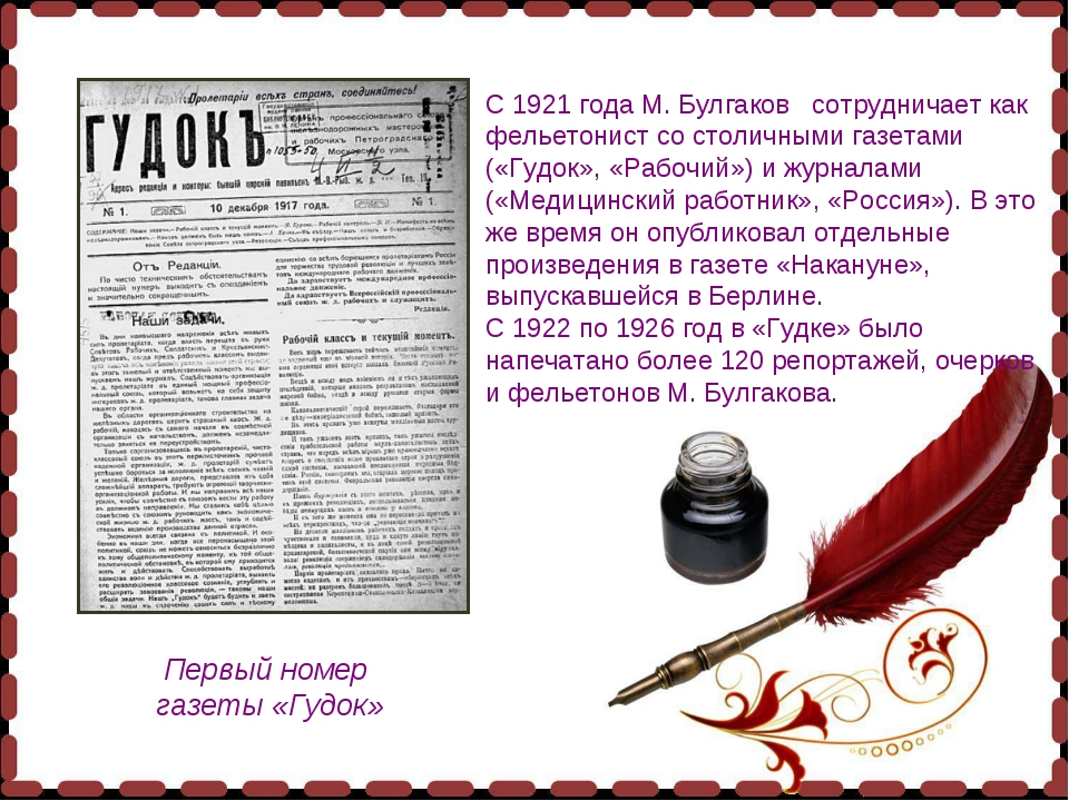Первый номер газеты «Гудок» С 1921 года М. Булгаков сотрудничает как фельетон...