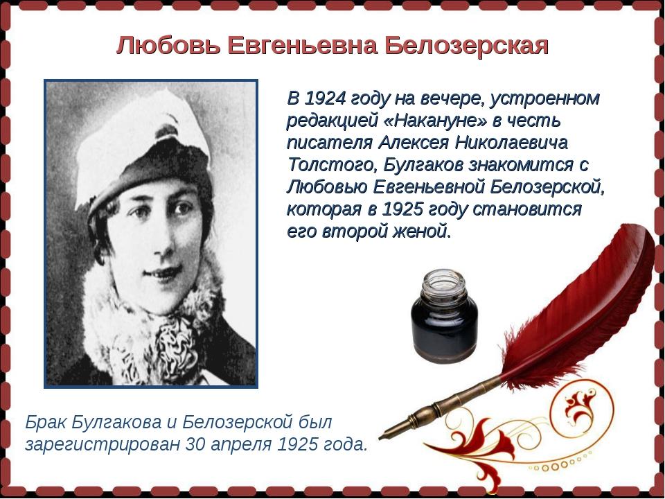 Любовь Евгеньевна Белозерская В 1924 году на вечере, устроенном редакцией «На...