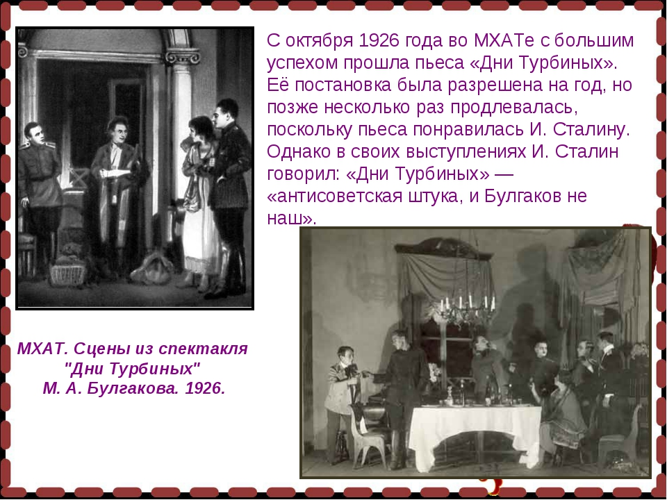 С октября 1926 года во МХАТе с большим успехом прошла пьеса «Дни Турбиных». Е...