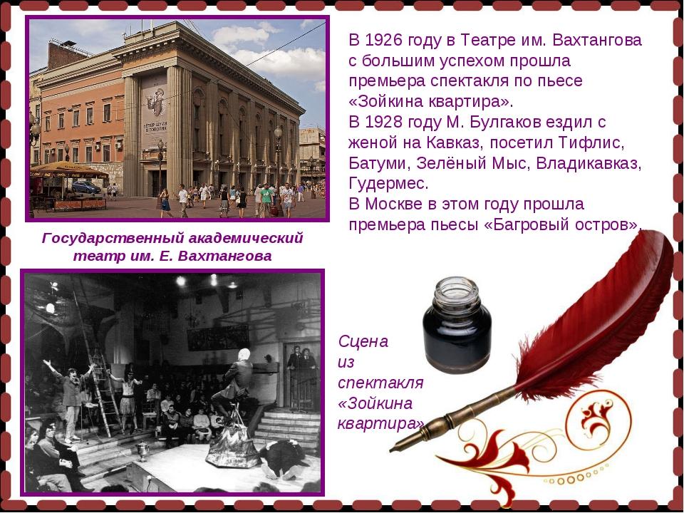 В 1926 году в Театре им. Вахтангова с большим успехом прошла премьера спектак...