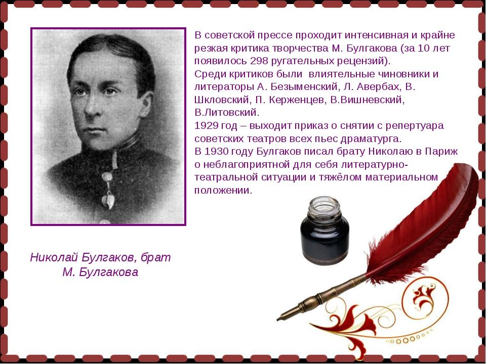 В советской прессе проходит интенсивная и крайне резкая критика творчества М....
