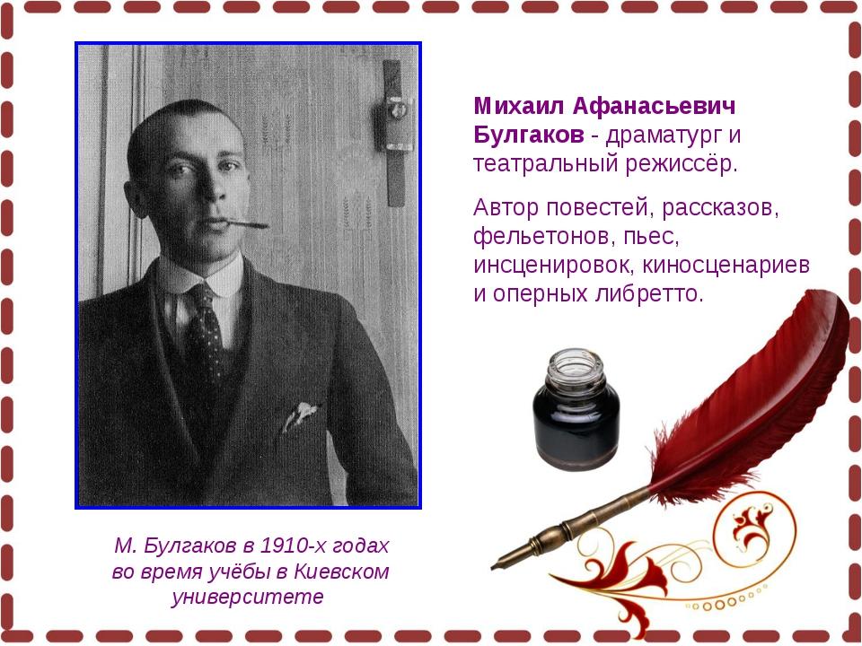 М. Булгаков в 1910-х годах во время учёбы в Киевском университете Михаил Афан...