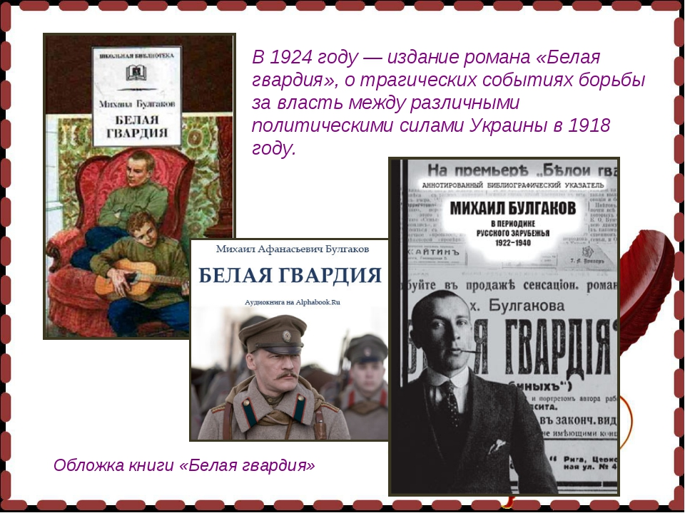 Обложка книги «Белая гвардия» В1924 году— издание романа «Белая гвардия», о...