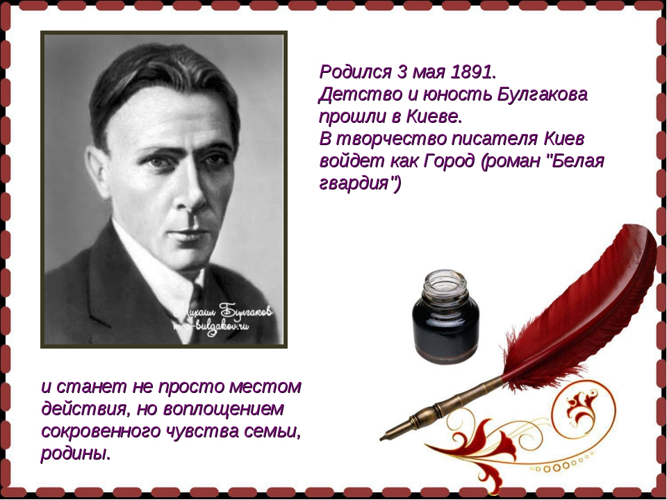 Родился 3 мая 1891. Детство и юность Булгакова прошли в Киеве. В творчество п...