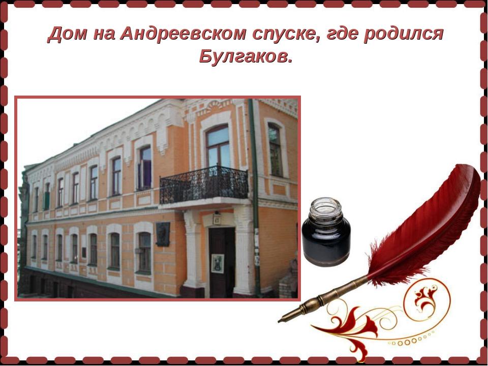 В конце сентября 1921 года М. Булгаков переехал в Москву и начал сотрудничать...
