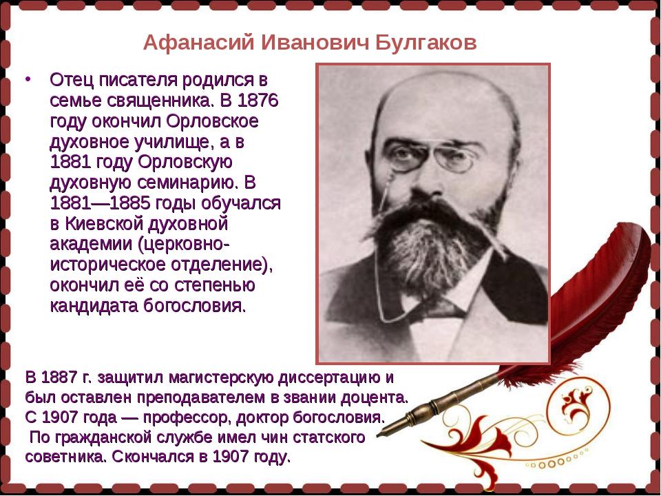 Михаил Булгаков родился3(15)мая1891 годав семье доцента (с 1902 года— п...