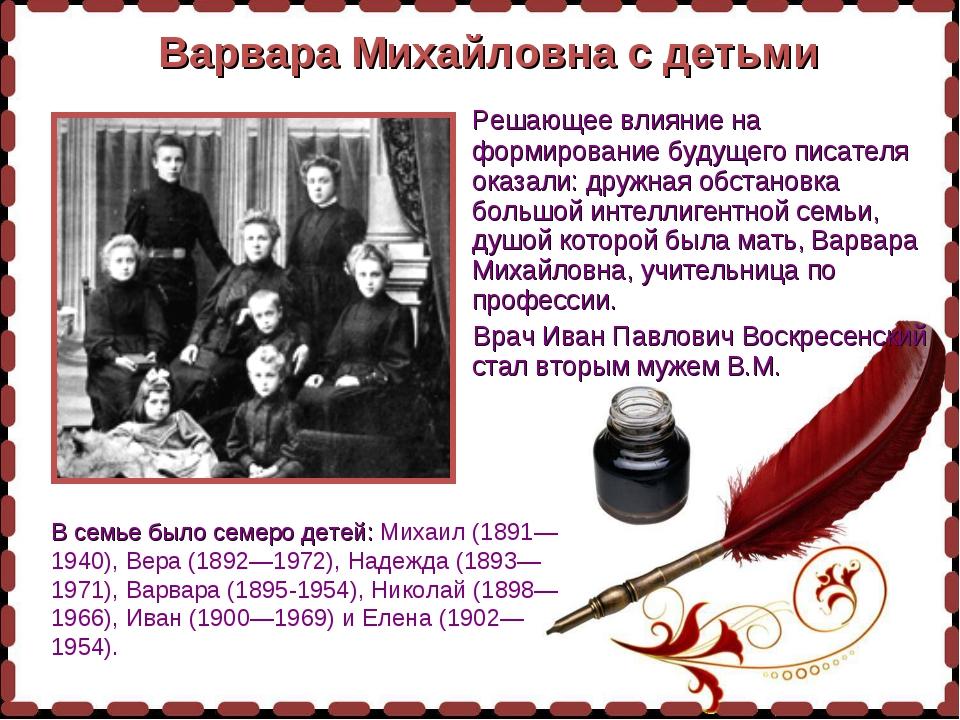 Варвара Михайловна с детьми Решающее влияние на формирование будущего писател...